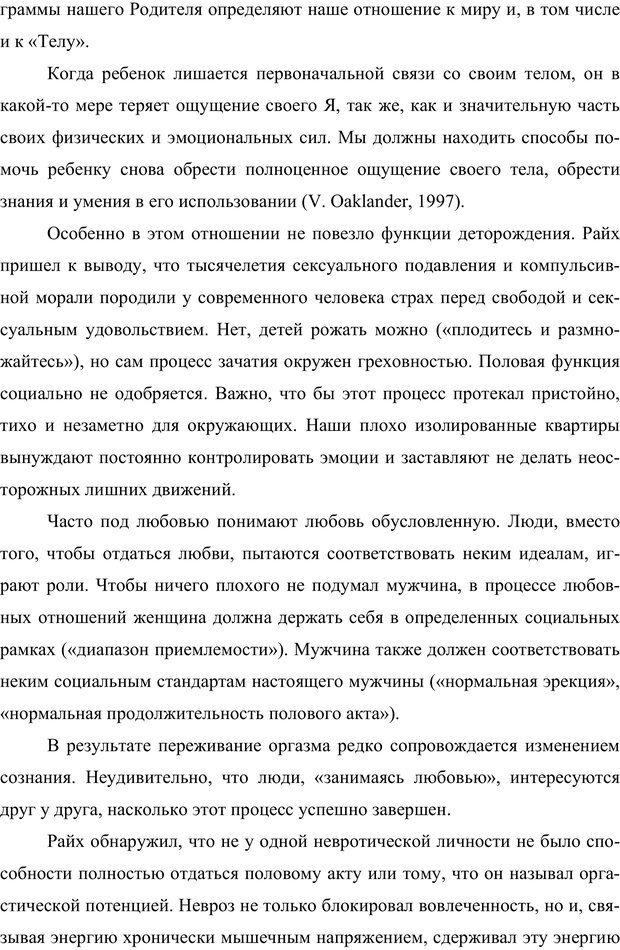 PDF. Клиническая трансперсональная психотерапия. Козлов В. В. Страница 52. Читать онлайн