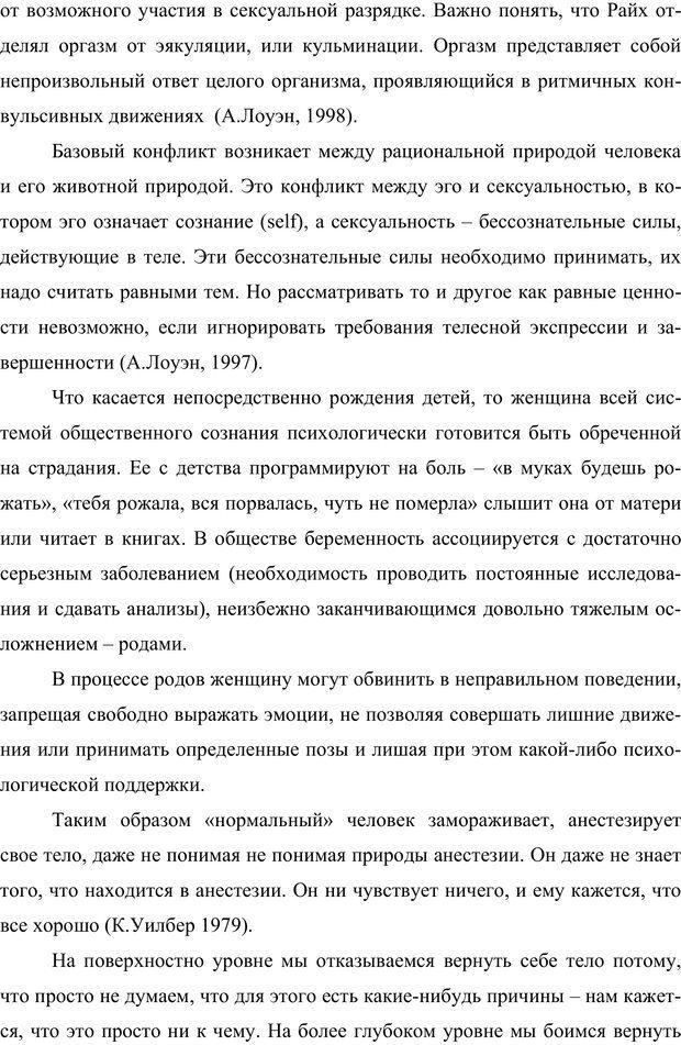 PDF. Клиническая трансперсональная психотерапия. Козлов В. В. Страница 53. Читать онлайн