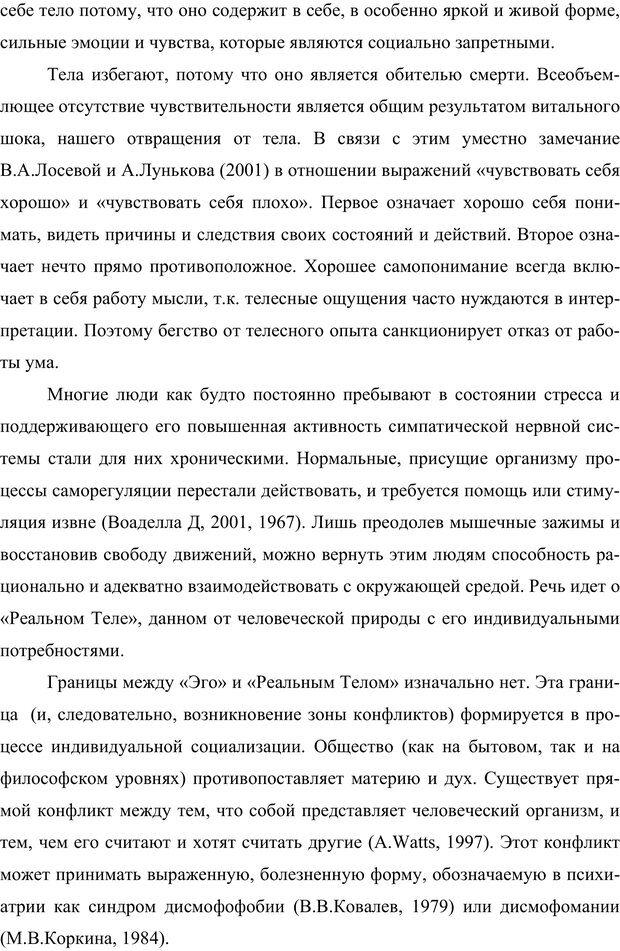 PDF. Клиническая трансперсональная психотерапия. Козлов В. В. Страница 54. Читать онлайн