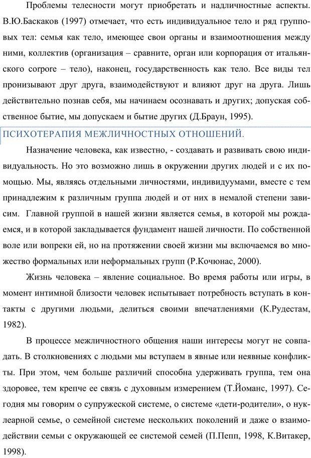 PDF. Клиническая трансперсональная психотерапия. Козлов В. В. Страница 55. Читать онлайн