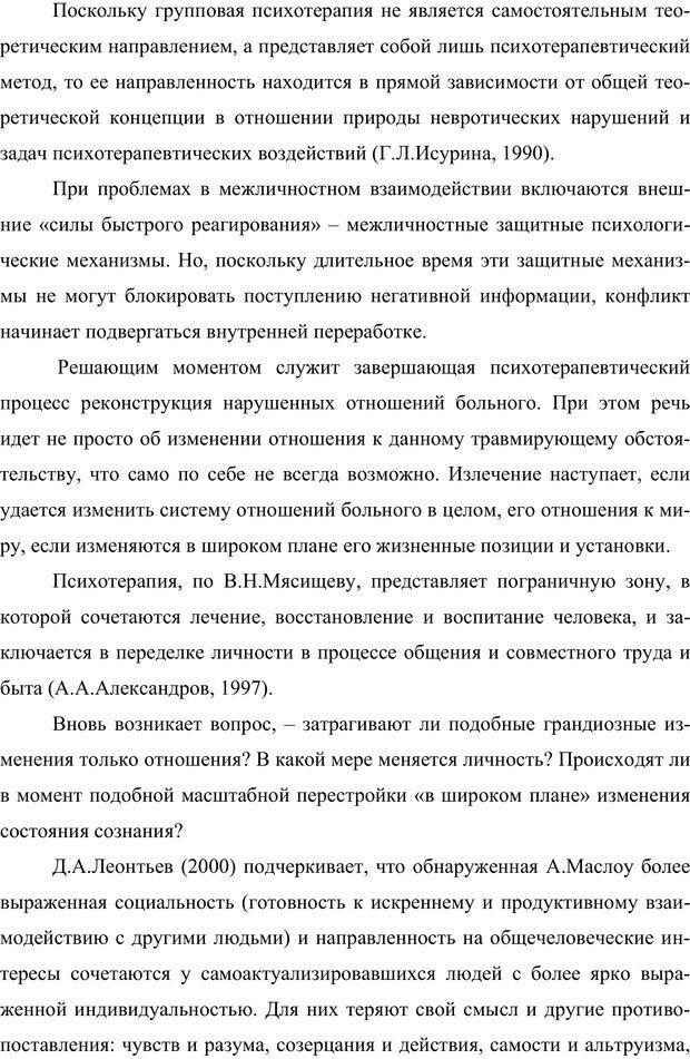 PDF. Клиническая трансперсональная психотерапия. Козлов В. В. Страница 57. Читать онлайн