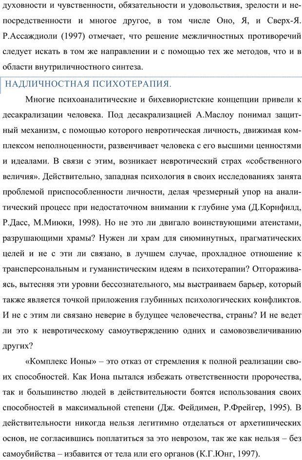 PDF. Клиническая трансперсональная психотерапия. Козлов В. В. Страница 58. Читать онлайн