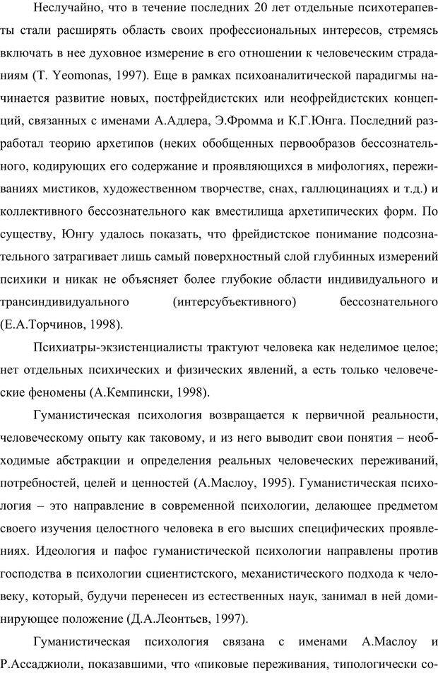 PDF. Клиническая трансперсональная психотерапия. Козлов В. В. Страница 59. Читать онлайн