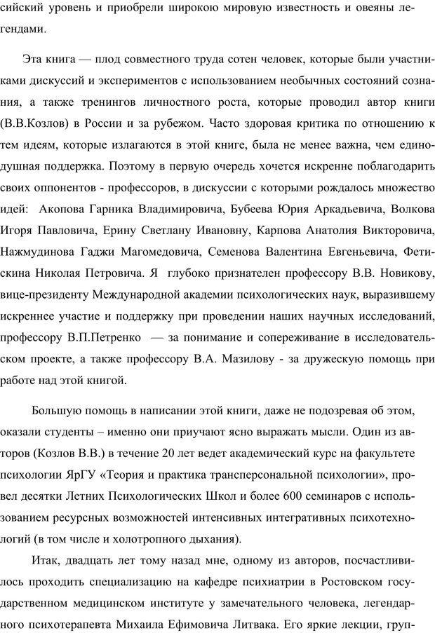 PDF. Клиническая трансперсональная психотерапия. Козлов В. В. Страница 6. Читать онлайн