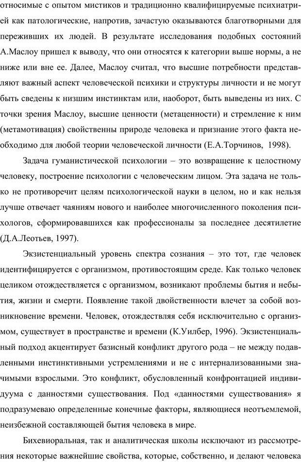 PDF. Клиническая трансперсональная психотерапия. Козлов В. В. Страница 60. Читать онлайн