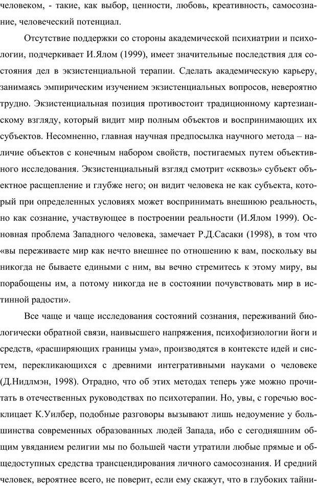 PDF. Клиническая трансперсональная психотерапия. Козлов В. В. Страница 61. Читать онлайн