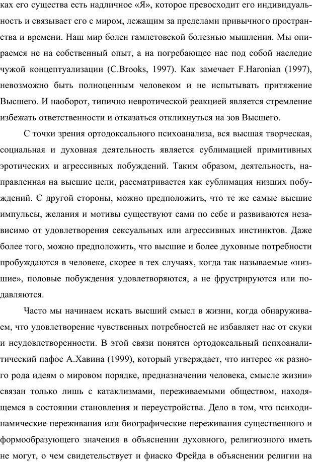 PDF. Клиническая трансперсональная психотерапия. Козлов В. В. Страница 62. Читать онлайн