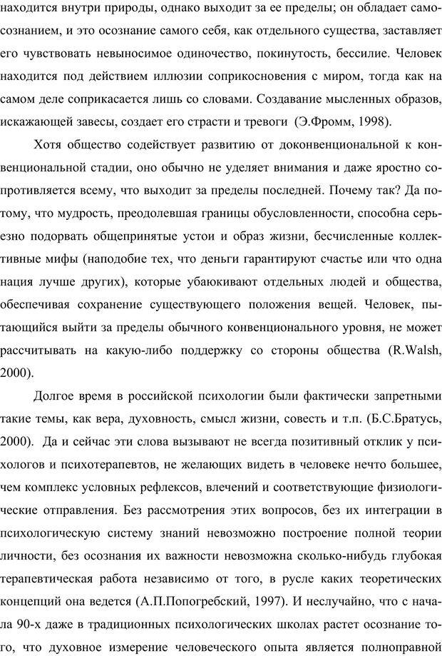 PDF. Клиническая трансперсональная психотерапия. Козлов В. В. Страница 64. Читать онлайн
