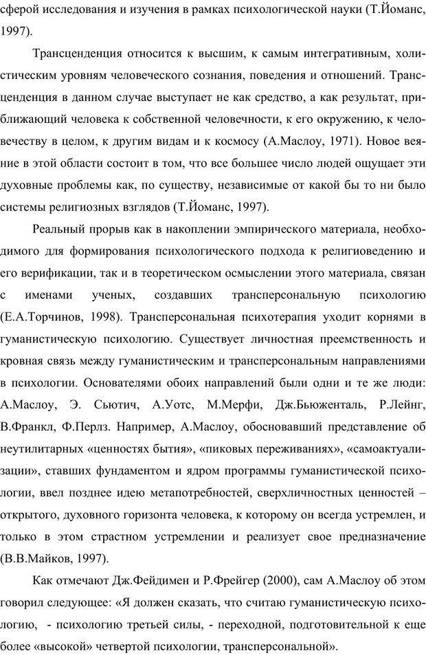 PDF. Клиническая трансперсональная психотерапия. Козлов В. В. Страница 65. Читать онлайн