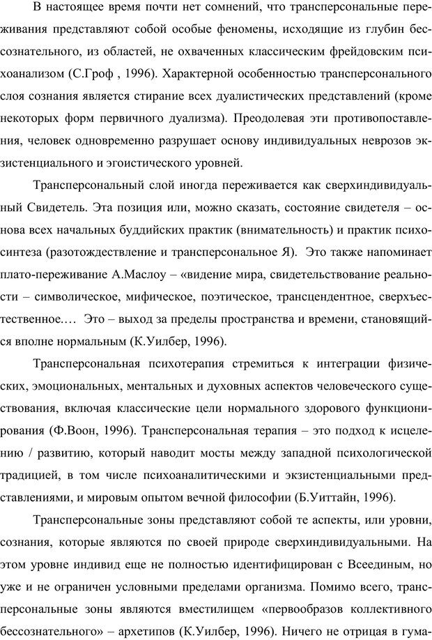 PDF. Клиническая трансперсональная психотерапия. Козлов В. В. Страница 66. Читать онлайн