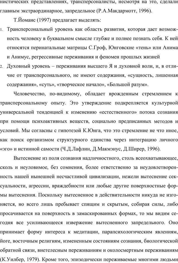 PDF. Клиническая трансперсональная психотерапия. Козлов В. В. Страница 67. Читать онлайн