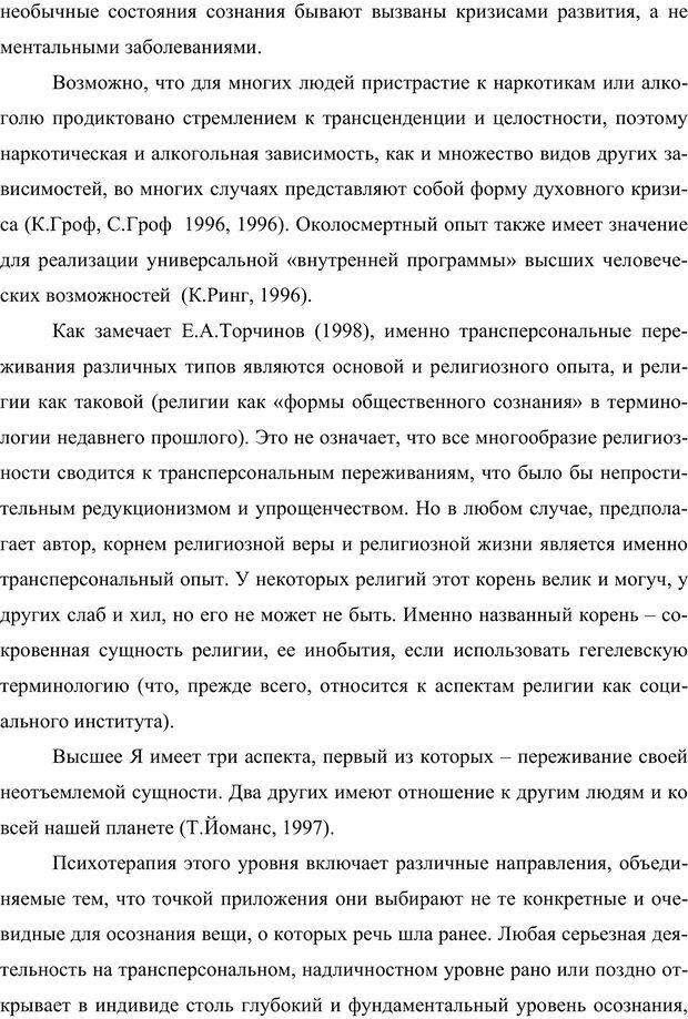 PDF. Клиническая трансперсональная психотерапия. Козлов В. В. Страница 68. Читать онлайн