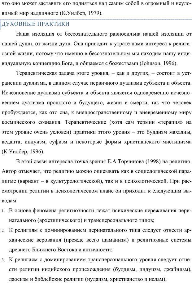 PDF. Клиническая трансперсональная психотерапия. Козлов В. В. Страница 69. Читать онлайн