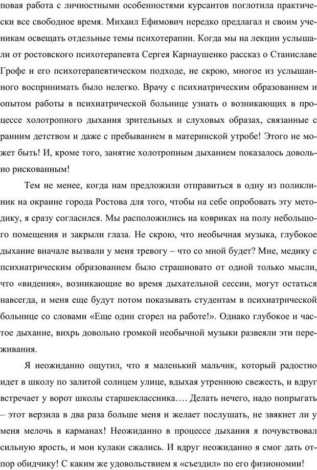 PDF. Клиническая трансперсональная психотерапия. Козлов В. В. Страница 7. Читать онлайн