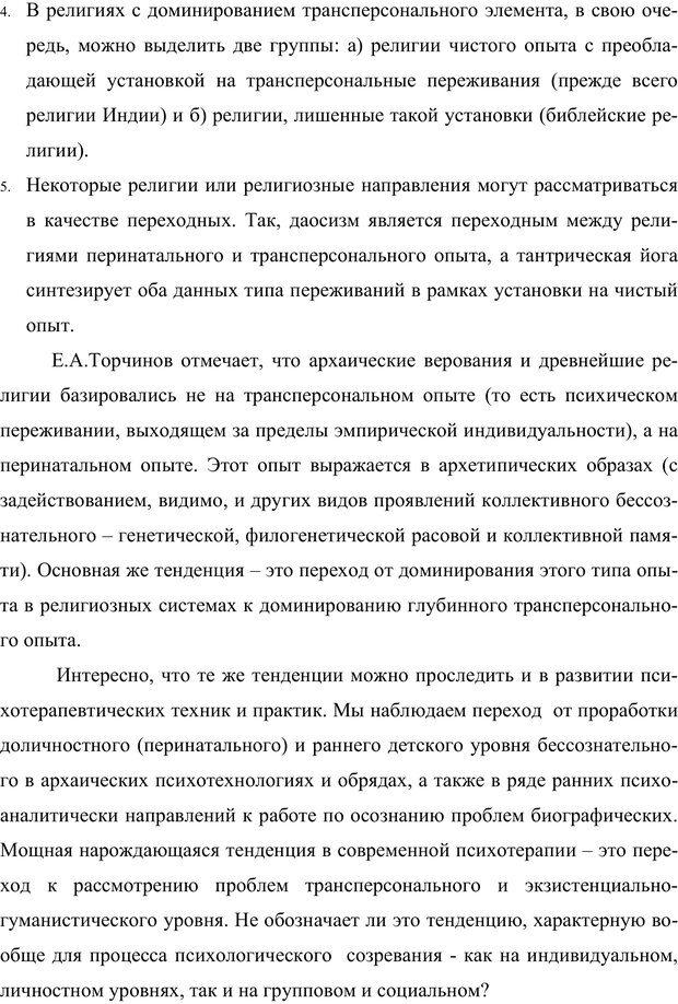 PDF. Клиническая трансперсональная психотерапия. Козлов В. В. Страница 70. Читать онлайн