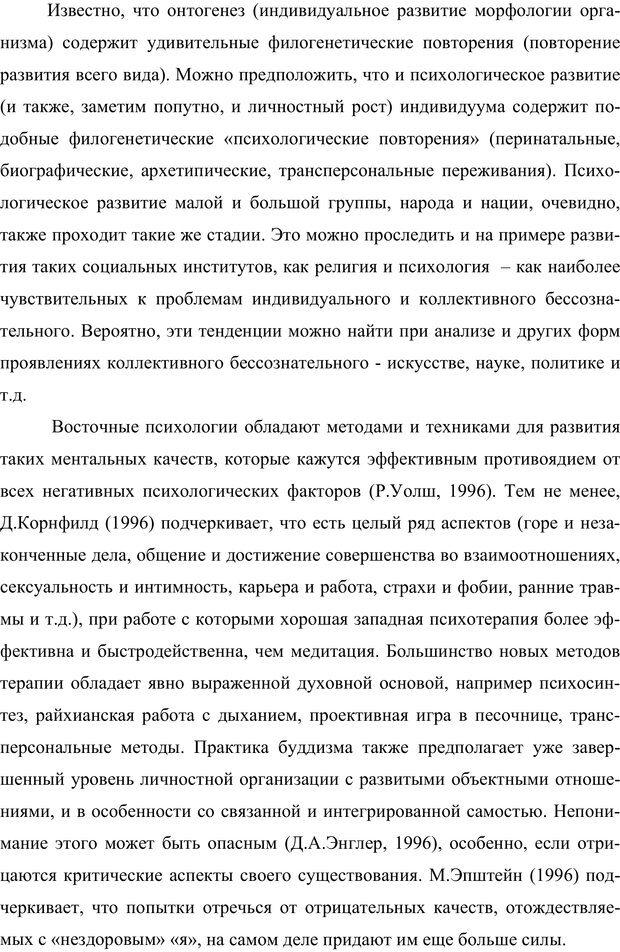 PDF. Клиническая трансперсональная психотерапия. Козлов В. В. Страница 71. Читать онлайн