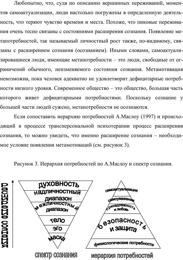 PDF. Клиническая трансперсональная психотерапия. Козлов В. В. Страница 72. Читать онлайн
