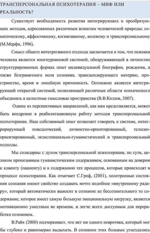 PDF. Клиническая трансперсональная психотерапия. Козлов В. В. Страница 73. Читать онлайн