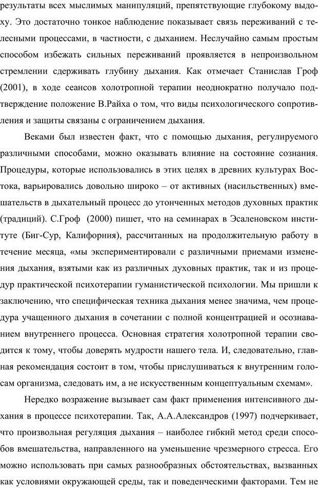 PDF. Клиническая трансперсональная психотерапия. Козлов В. В. Страница 74. Читать онлайн