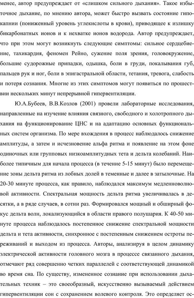 PDF. Клиническая трансперсональная психотерапия. Козлов В. В. Страница 75. Читать онлайн
