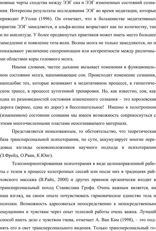 PDF. Клиническая трансперсональная психотерапия. Козлов В. В. Страница 76. Читать онлайн