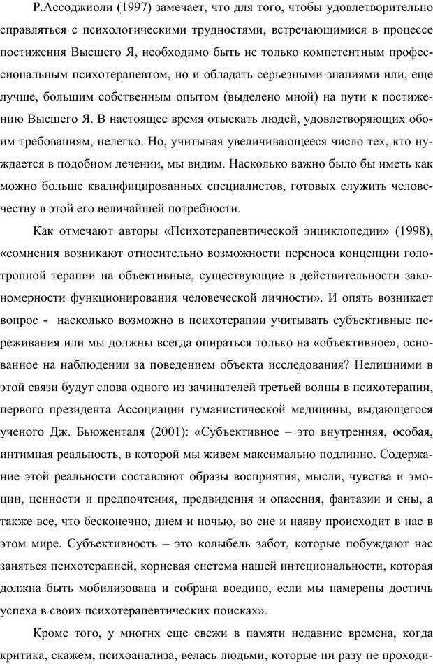 PDF. Клиническая трансперсональная психотерапия. Козлов В. В. Страница 78. Читать онлайн