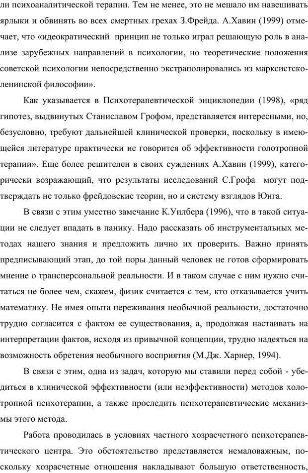 PDF. Клиническая трансперсональная психотерапия. Козлов В. В. Страница 79. Читать онлайн