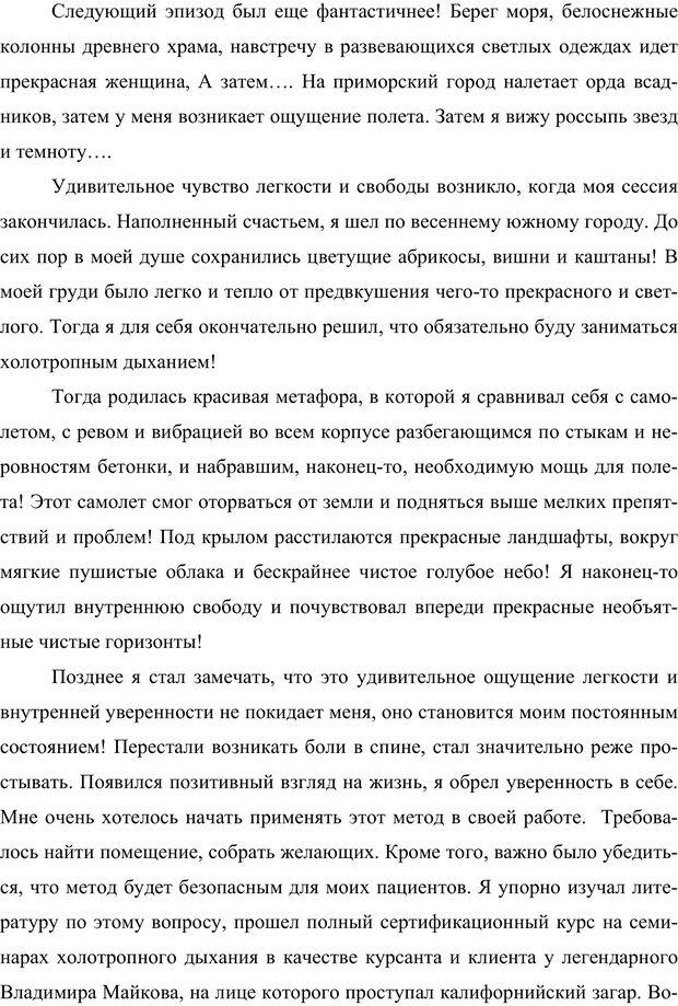 PDF. Клиническая трансперсональная психотерапия. Козлов В. В. Страница 8. Читать онлайн