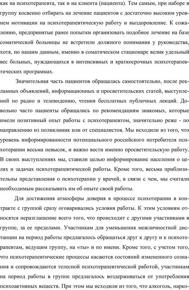 PDF. Клиническая трансперсональная психотерапия. Козлов В. В. Страница 80. Читать онлайн