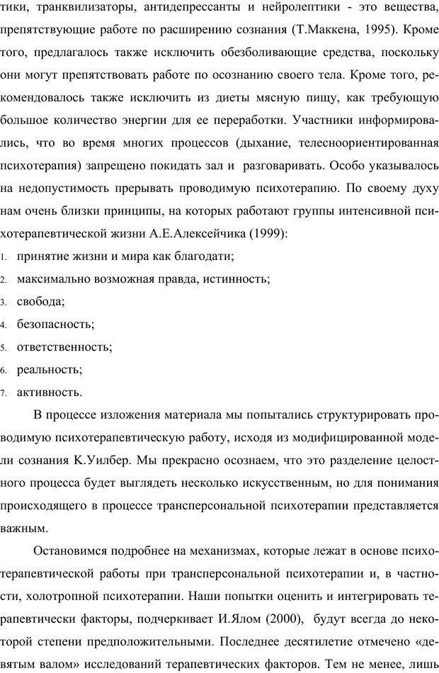 PDF. Клиническая трансперсональная психотерапия. Козлов В. В. Страница 81. Читать онлайн