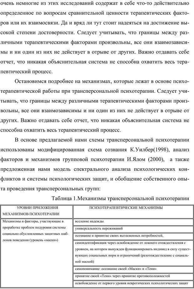 PDF. Клиническая трансперсональная психотерапия. Козлов В. В. Страница 82. Читать онлайн