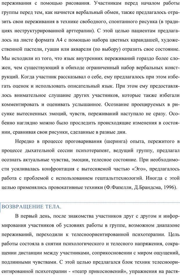 PDF. Клиническая трансперсональная психотерапия. Козлов В. В. Страница 85. Читать онлайн