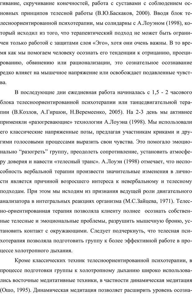 PDF. Клиническая трансперсональная психотерапия. Козлов В. В. Страница 86. Читать онлайн