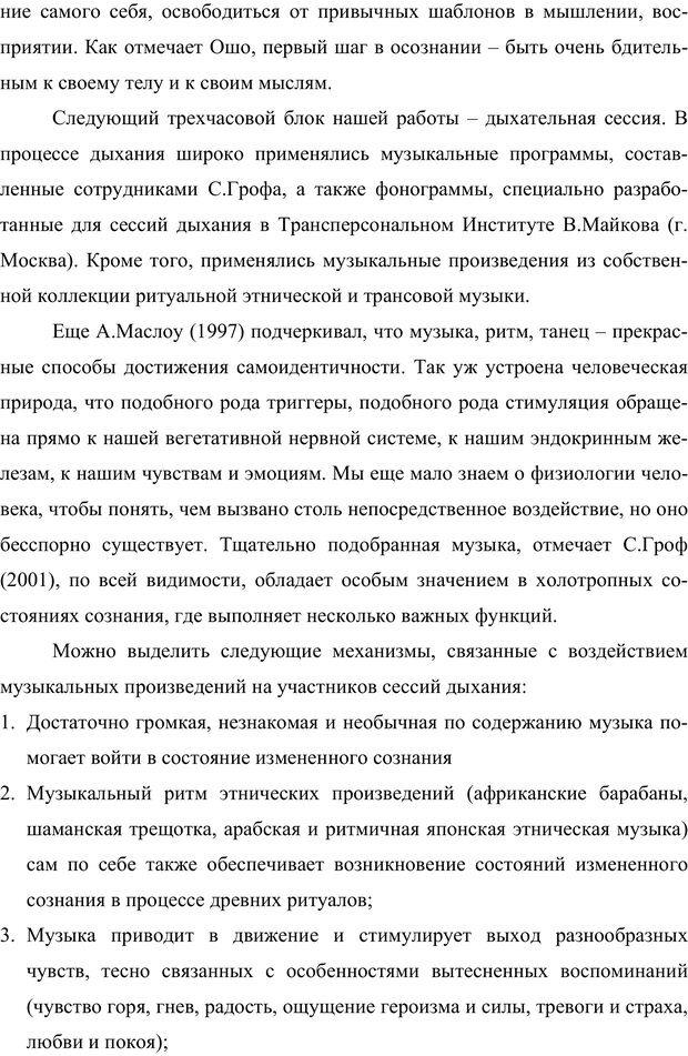PDF. Клиническая трансперсональная психотерапия. Козлов В. В. Страница 87. Читать онлайн