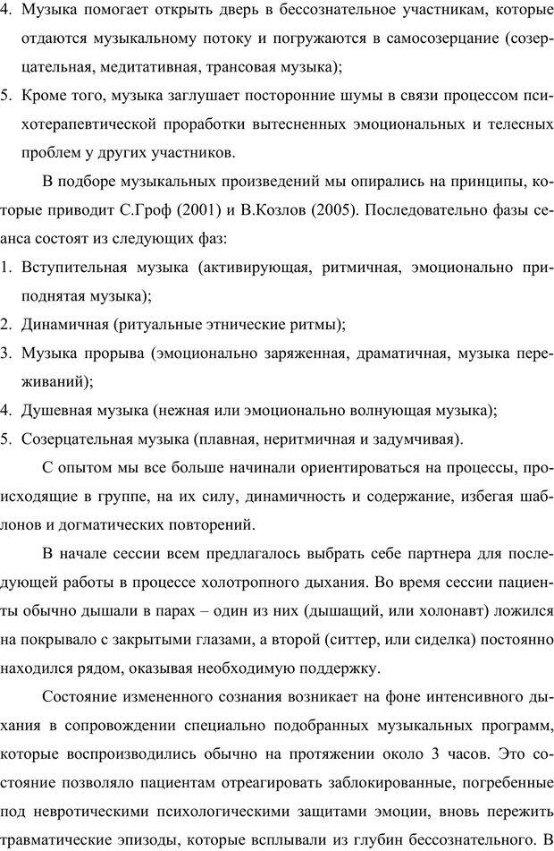 PDF. Клиническая трансперсональная психотерапия. Козлов В. В. Страница 88. Читать онлайн