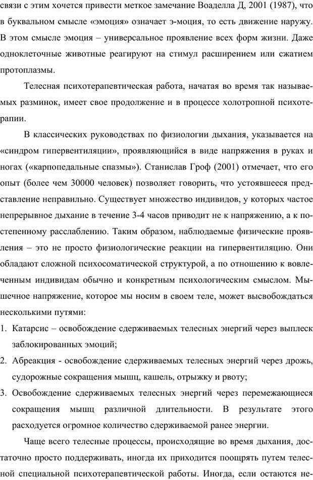 PDF. Клиническая трансперсональная психотерапия. Козлов В. В. Страница 89. Читать онлайн