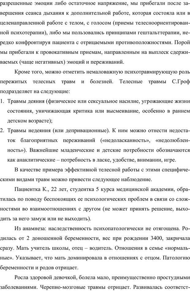 PDF. Клиническая трансперсональная психотерапия. Козлов В. В. Страница 90. Читать онлайн