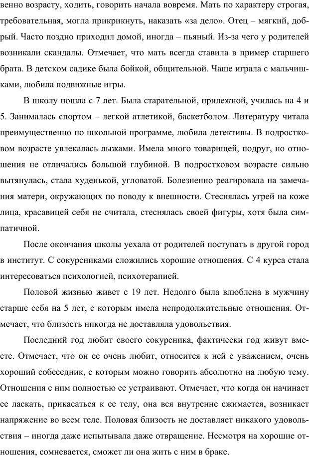 PDF. Клиническая трансперсональная психотерапия. Козлов В. В. Страница 91. Читать онлайн