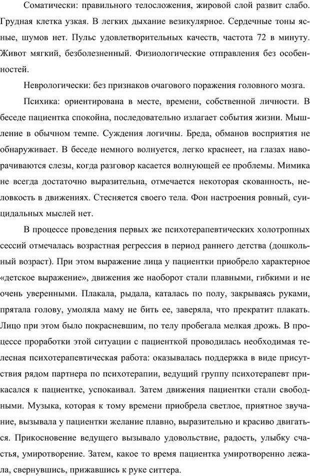 PDF. Клиническая трансперсональная психотерапия. Козлов В. В. Страница 92. Читать онлайн