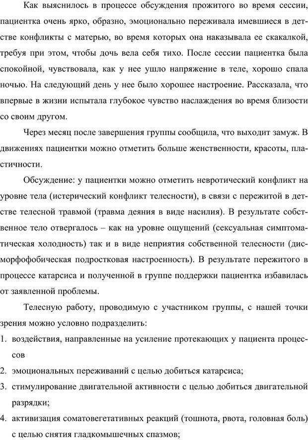 PDF. Клиническая трансперсональная психотерапия. Козлов В. В. Страница 93. Читать онлайн