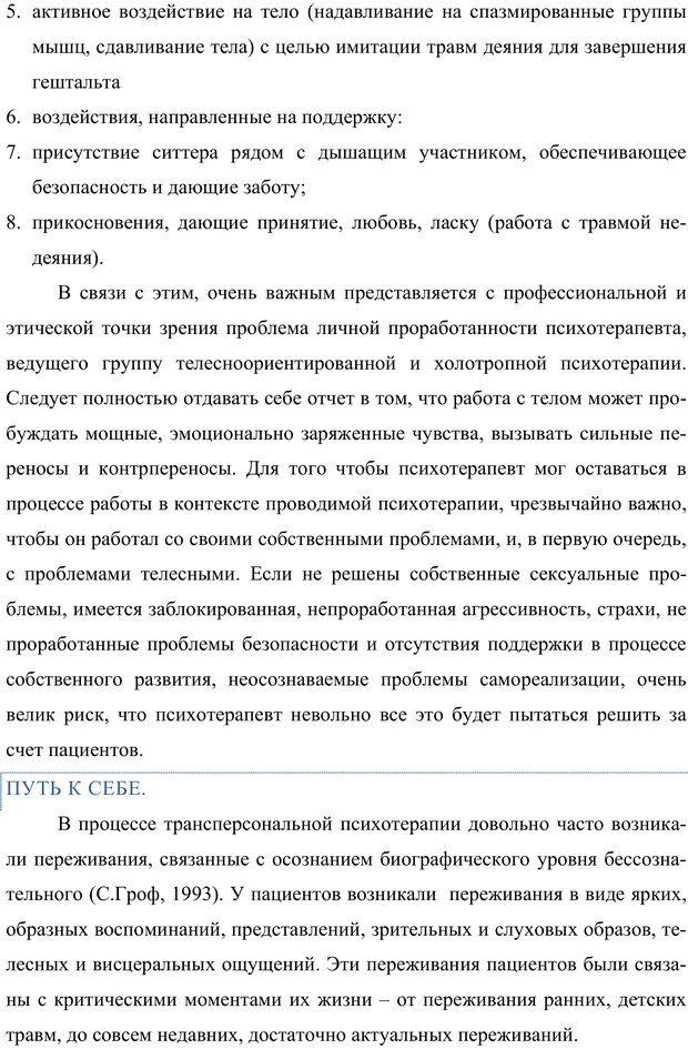 PDF. Клиническая трансперсональная психотерапия. Козлов В. В. Страница 94. Читать онлайн