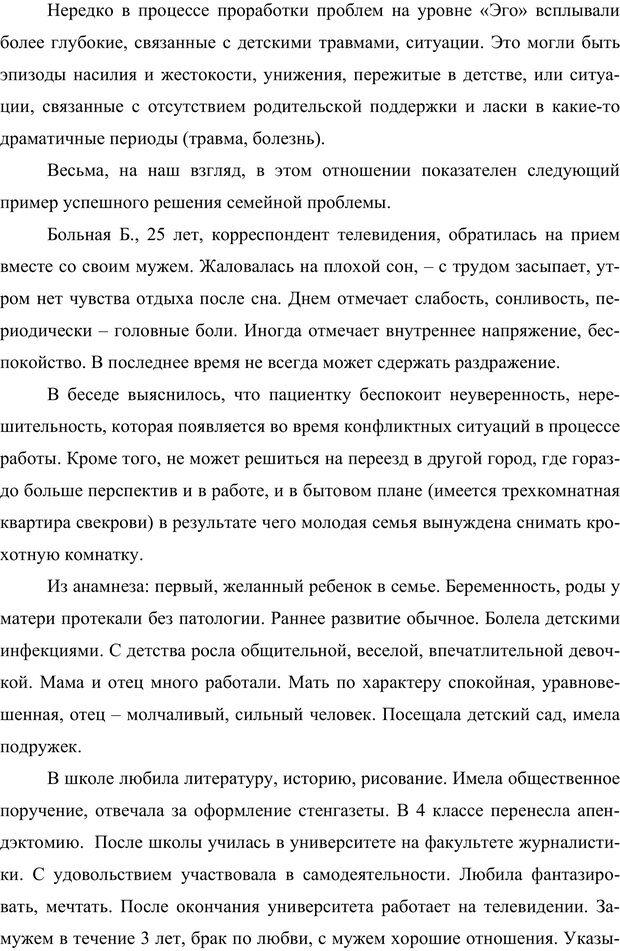 PDF. Клиническая трансперсональная психотерапия. Козлов В. В. Страница 95. Читать онлайн