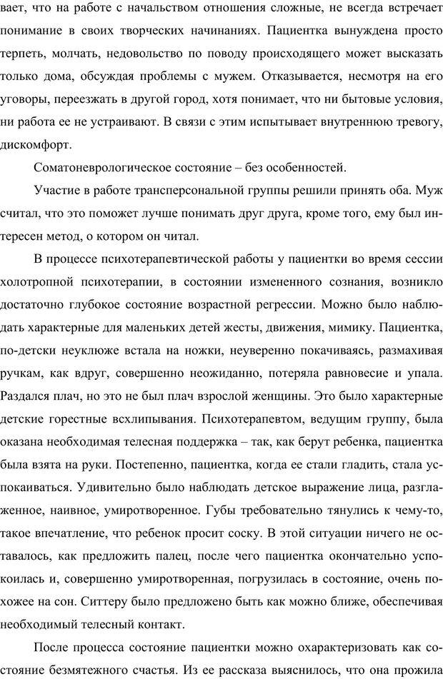 PDF. Клиническая трансперсональная психотерапия. Козлов В. В. Страница 96. Читать онлайн