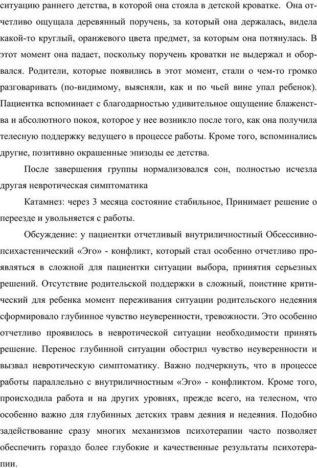 PDF. Клиническая трансперсональная психотерапия. Козлов В. В. Страница 97. Читать онлайн