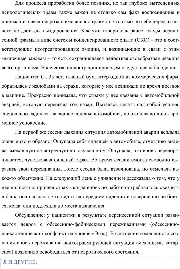 PDF. Клиническая трансперсональная психотерапия. Козлов В. В. Страница 98. Читать онлайн