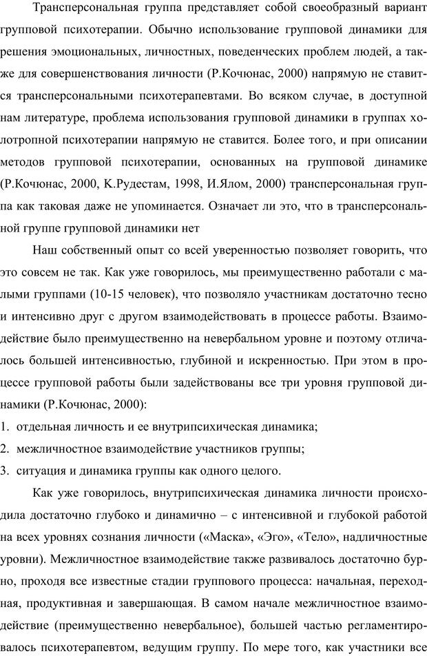 PDF. Клиническая трансперсональная психотерапия. Козлов В. В. Страница 99. Читать онлайн