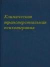 Клиническая трансперсональная психотерапия, Козлов Владимир