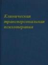 """Обложка книги """"Клиническая трансперсональная психотерапия"""""""