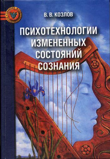 """Обложка книги """"Психотехнологии измененных состояний сознания"""""""