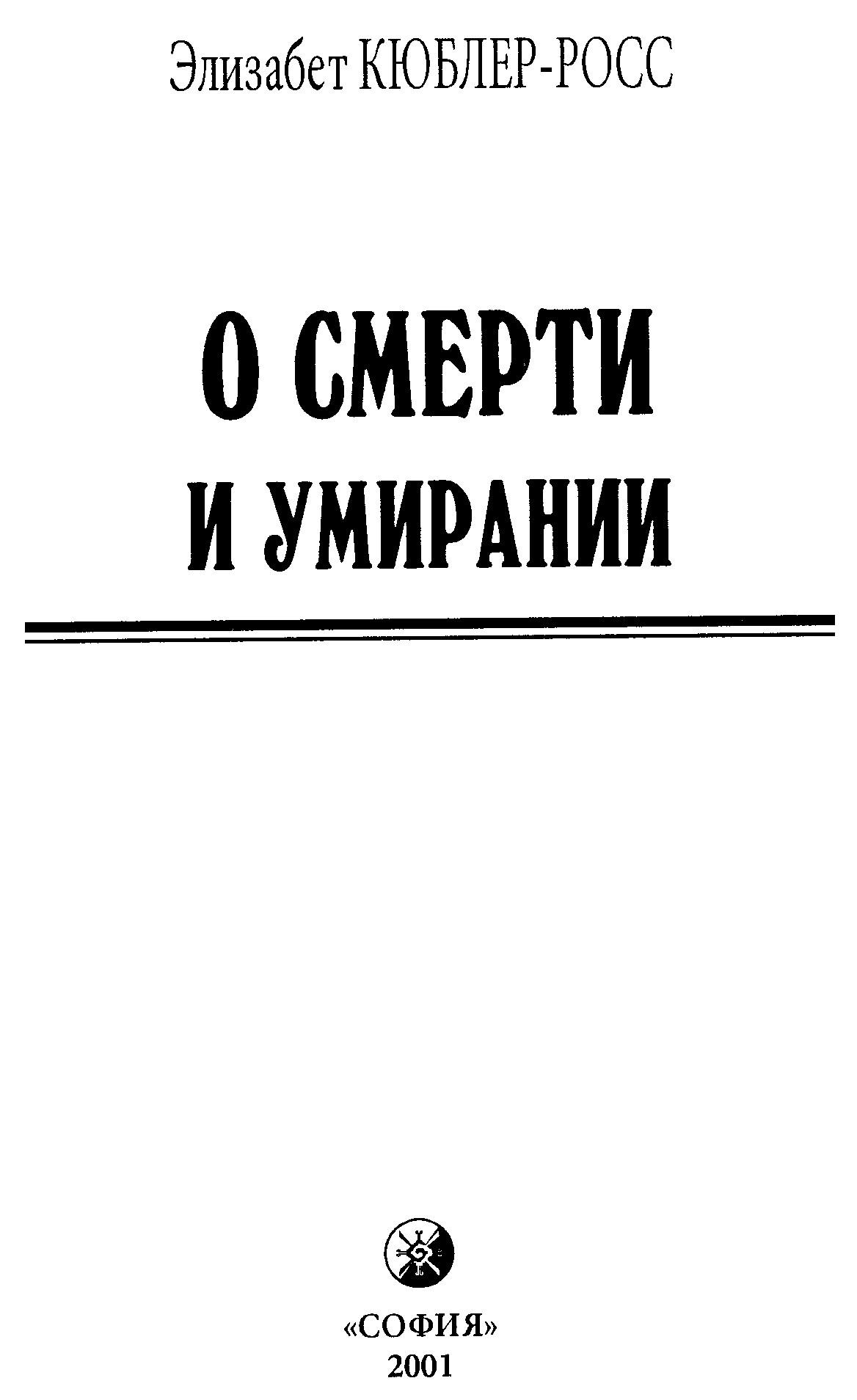 """Обложка книги """"О смерти и умирании"""""""